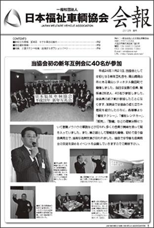 日本福祉車輌協会 会報