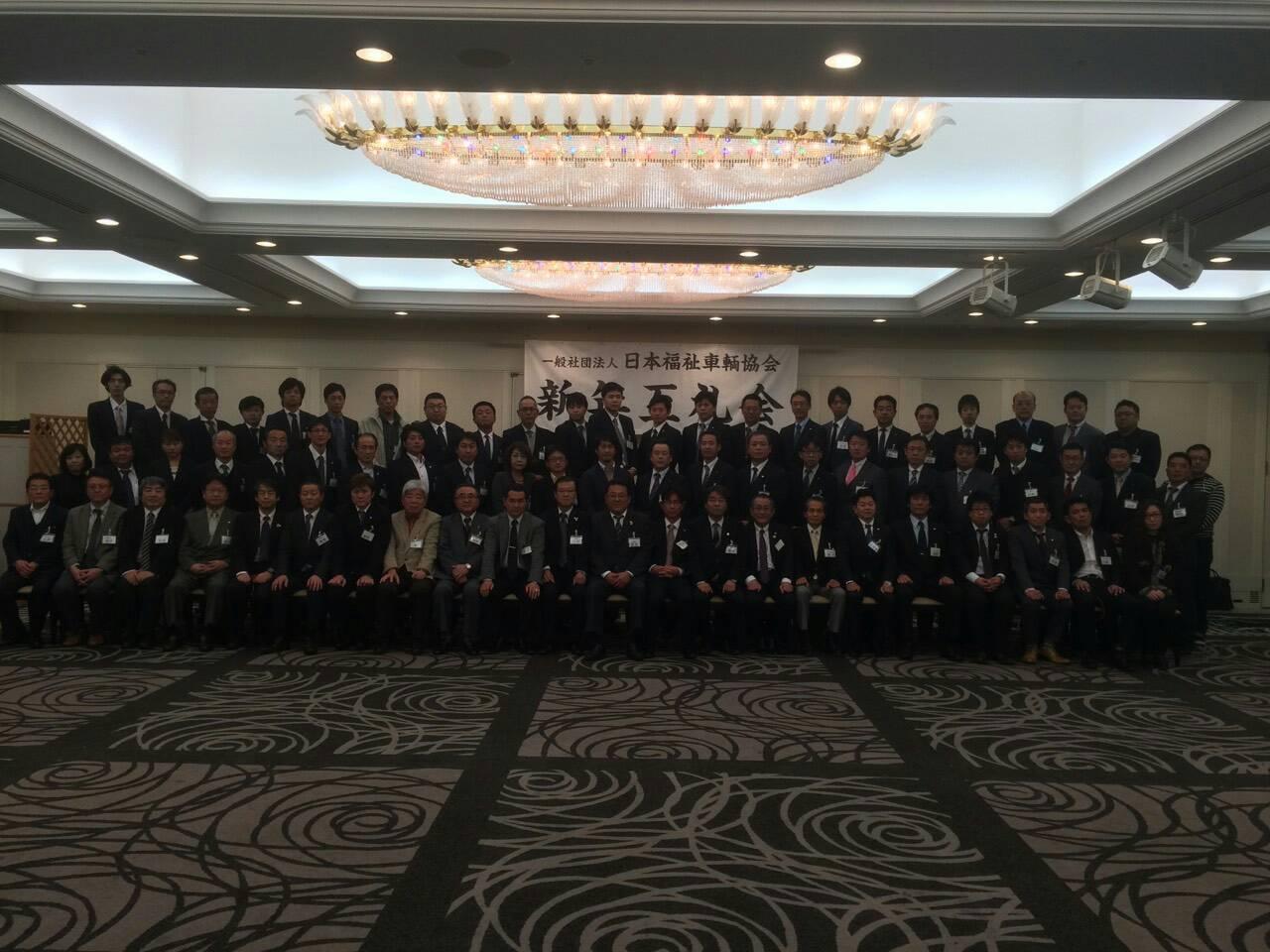 2015年日本福祉車輌協会、新年互礼会