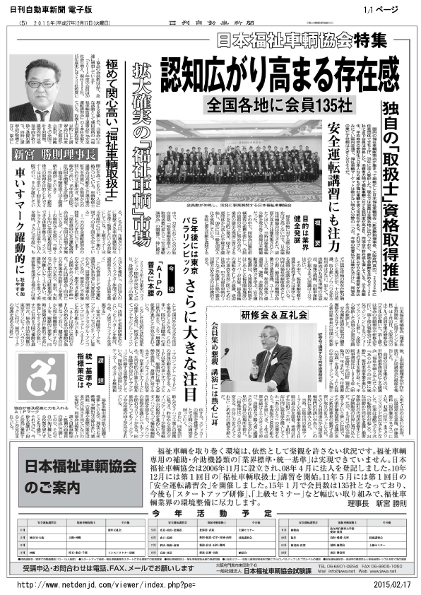 20150217_nikkan