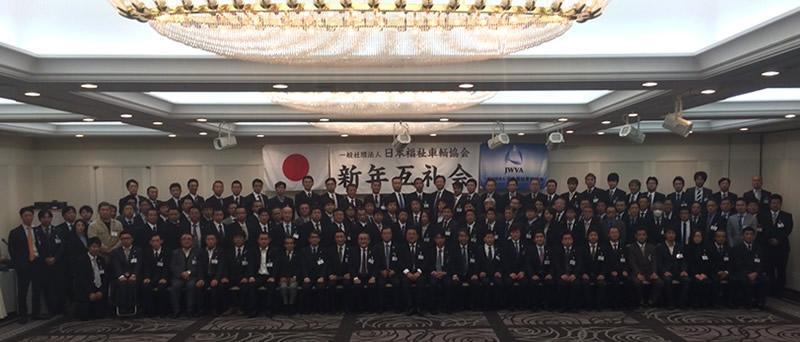 2016年 日本福祉車輌協会 新年互礼会