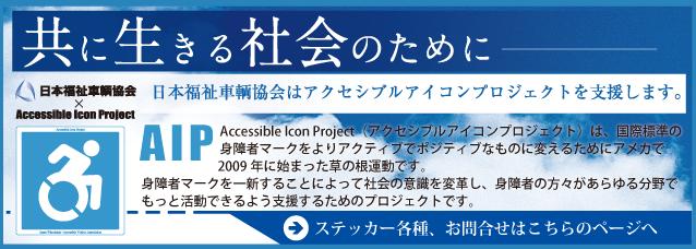 アクセンシブル・アイコン・プロジェクト