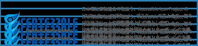 日本福祉車輌教会の取扱う、Accenssible Icon Projectの「ステッカー、マグネット、ポスター」の売り上げの一部を、パラアスリートの活動資金として寄与します。日本福祉車輌教会は一般社団法人センターポールの支援活動を応援します。