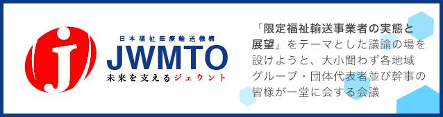 一般社団法人 日本福祉車輌協会