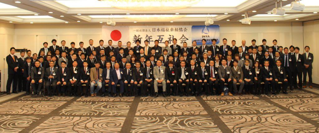 2017年1月28日 日本福祉車輌協会 新年互礼会 集合写真