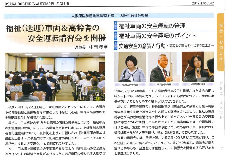 大阪府医師自動車連盟主催、大阪府医師会後援の「福祉車輌&高齢者の安全運転講習会」