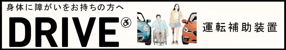 身体に障がいをお持ちの方へ 「DRIVE」運転補助装置